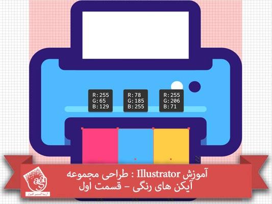 آموزش Illustrator : طراحی مجموعه آیکن های رنگی – قسمت اول