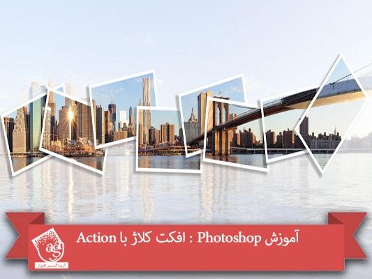 آموزش Photoshop : افکت کلاژ با Action