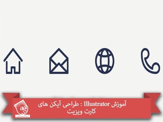 آموزش Illustrator : طراحی آیکن های کارت ویزیت