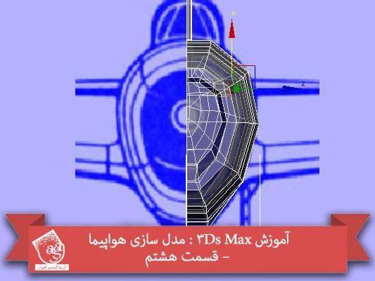 آموزش ۳Ds Max : مدل سازی هواپیما – قسمت هشتم