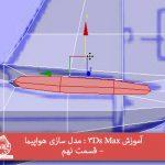 آموزش ۳Ds Max : مدل سازی هواپیما – قسمت نهم