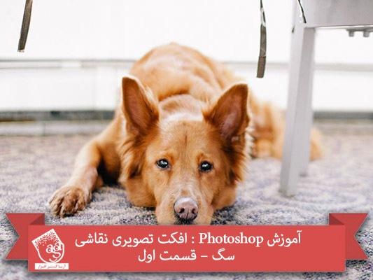 آموزش Photoshop : افکت تصویری نقاشی سگ – قسمت اول