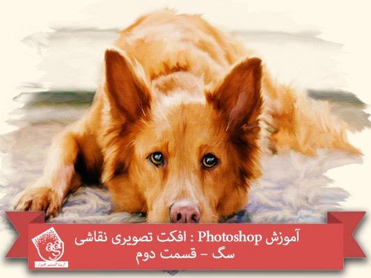 آموزش Photoshop : افکت تصویری نقاشی سگ – قسمت دوم