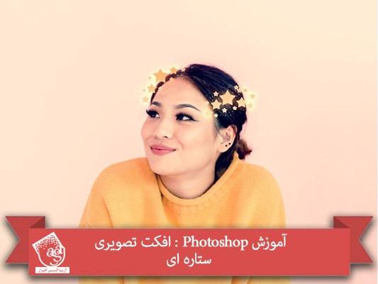 آموزش Photoshop : افکت تصویری ستاره ای