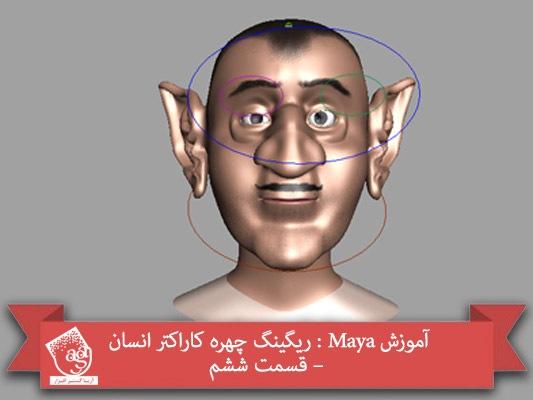 آموزش Maya : ریگینگ چهره کاراکتر انسان – قسمت ششم