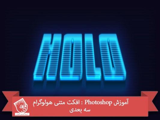 آموزش Photoshop : افکت متنی هولوگرام سه بعدی
