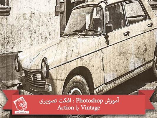 آموزش Photoshop : افکت تصویری Vintage با Action