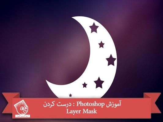 آموزش Photoshop : درست کردن Layer Mask