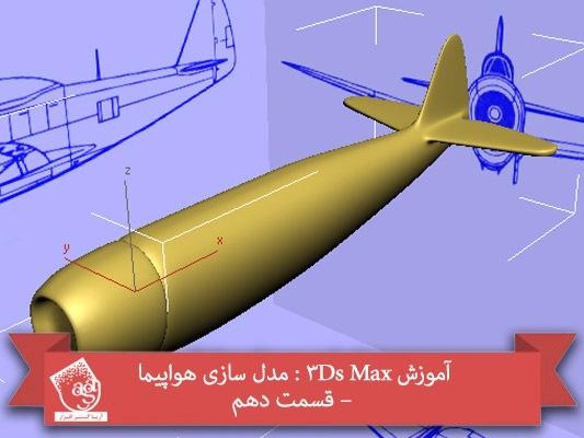 آموزش ۳Ds Max : مدل سازی هواپیما – قسمت دهم