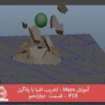 آموزش Maya : تخریب اشیا با پلاگین PDI – قسمت دوازدهم