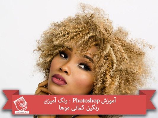 آموزش Photoshop : رنگ آمیزی رنگین کمانی موها