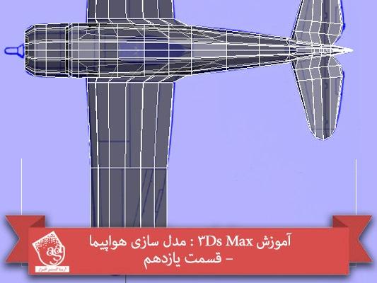 آموزش ۳Ds Max : مدل سازی هواپیما – قسمت یازدهم