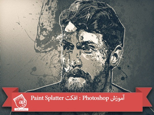 آموزش Photoshop : افکت Paint Splatter