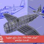 آموزش ۳Ds Max : مدل سازی هواپیما – قسمت دوازدهم