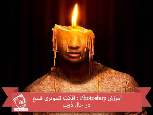آموزش Photoshop : افکت تصویری شمع در حال ذوب