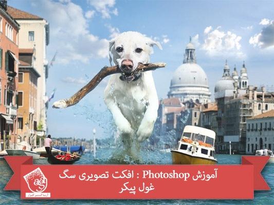 آموزش Photoshop : افکت تصویری سگ غول پیکر