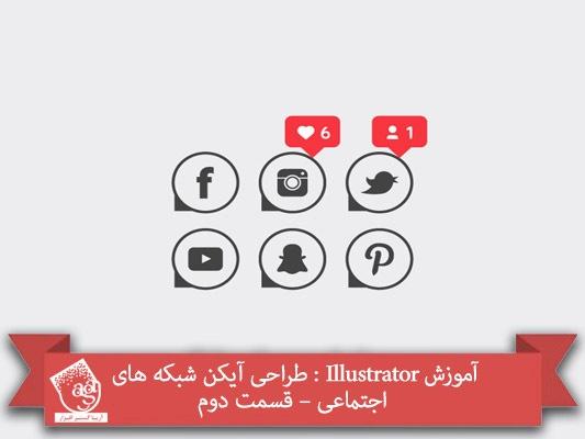 آموزش Illustrator : طراحی آیکن شبکه های اجتماعی – قسمت دوم