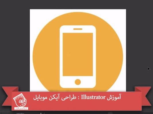 آموزش Illustrator : طراحی آیکن موبایل