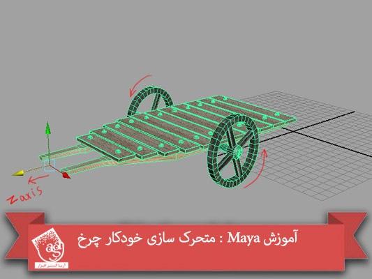 آموزش Maya : متحرک سازی خودکار چرخ