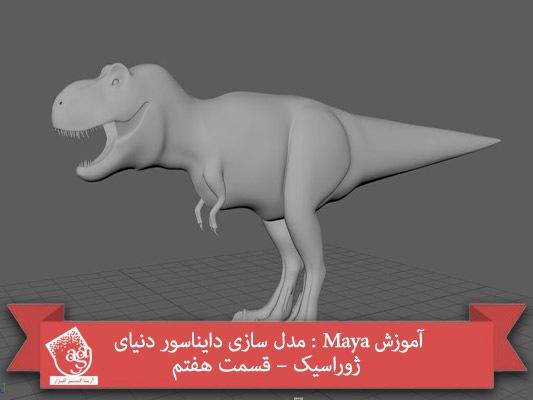 آموزش Maya : مدل سازی دایناسور دنیای ژوراسیک – قسمت هفتم