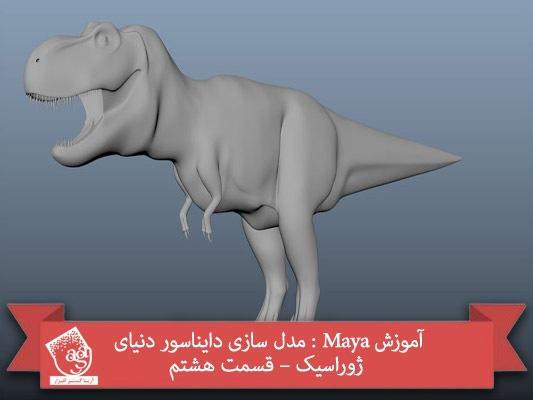 آموزش Maya : مدل سازی دایناسور دنیای ژوراسیک – قسمت هشتم