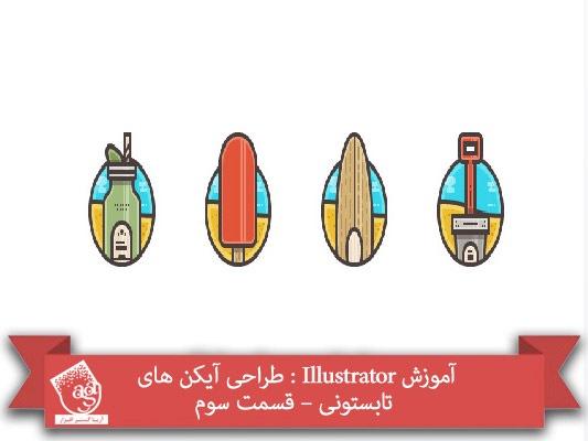 آموزش Illustrator : طراحی آیکن های تابستونی – قسمت سوم