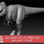 آموزش Maya : مدل سازی دایناسور دنیای ژوراسیک – قسمت دهم