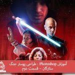 آموزش Photoshop : طراحی پوستر جنگ ستارگان – قسمت دوم