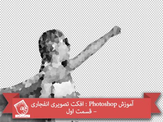 آموزش Photoshop : افکت تصویری انفجاری – قسمت اول