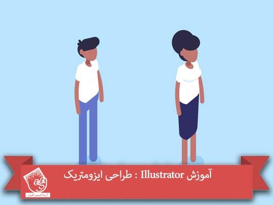 آموزش Illustrator : طراحی ایزومتریک