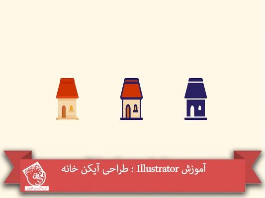 آموزش Illustrator : طراحی آیکن خانه