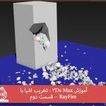 آموزش ۳Ds Max : تخریب اشیا با RayFire – قسمت دوم