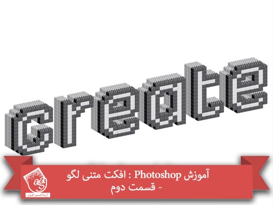 آموزش Photoshop : افکت متنی لگو – قسمت دوم