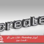 آموزش Photoshop : افکت متنی لگو – قسمت سوم