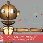 آموزش Maya : مدل سازی و ریگینگ کاراکتر چوبی – قسمت دوازدهم