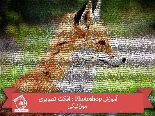 آموزش Photoshop : افکت تصویری موزائیکی