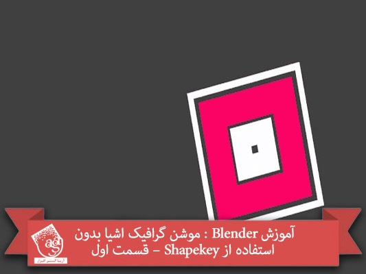 آموزش Blender : موشن گرافیک اشیا بدون استفاده از Shapekey – قسمت اول