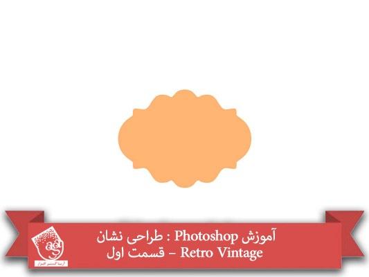 آموزش Photoshop : طراحی نشان Retro Vintage – قسمت اول