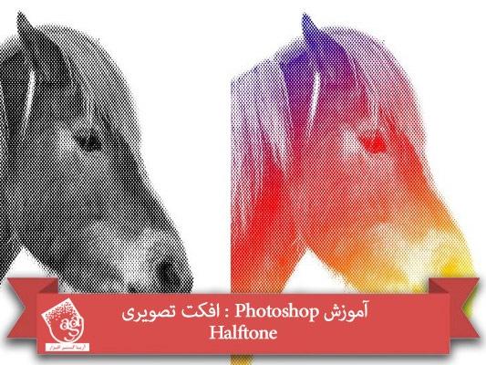 آموزش Photoshop : افکت تصویری Halftone