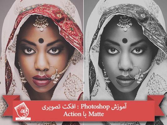 آموزش Photoshop : افکت تصویری Matte با Action