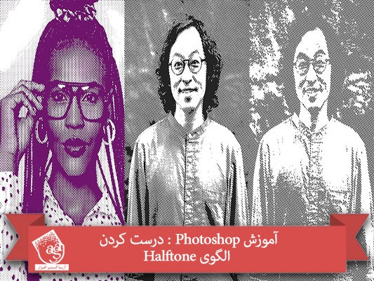 آموزش Photoshop : درست کردن الگوی Halftone
