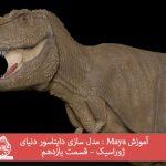 آموزش Maya : مدل سازی دایناسور دنیای ژوراسیک – قسمت یازدهم