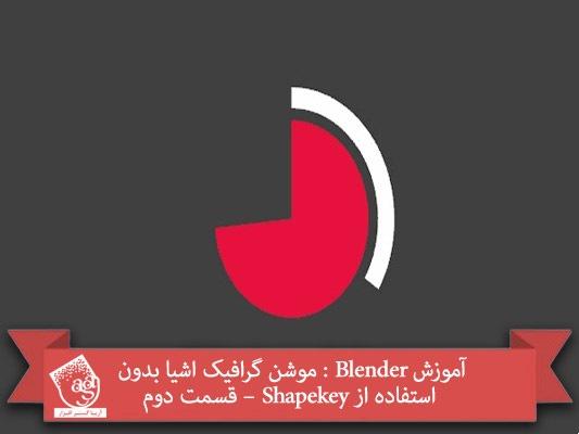 آموزش Blender : موشن گرافیک اشیا بدون استفاده از Shapekey – قسمت دوم
