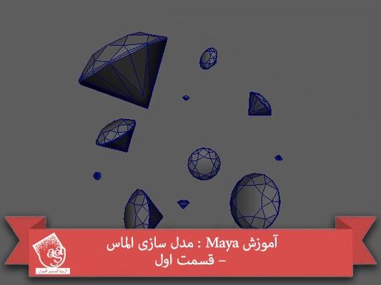 آموزش Maya : مدل سازی الماس – قسمت اول