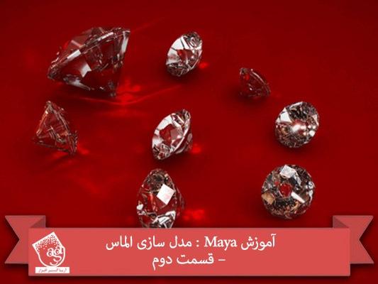 آموزش Maya : مدل سازی الماس – قسمت دوم