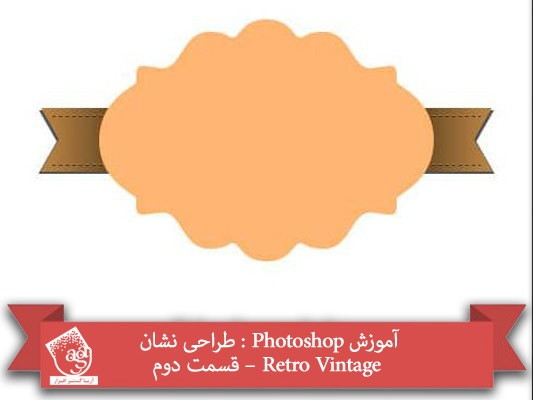 آموزش Photoshop : طراحی نشان Retro Vintage – قسمت دوم