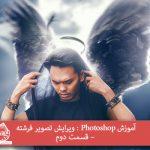 آموزش Photoshop : ویرایش تصویر فرشته – قسمت اول