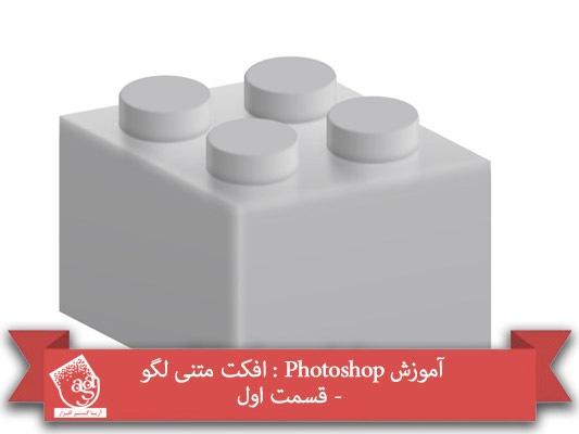 آموزش Photoshop : افکت متنی لگو – قسمت اول