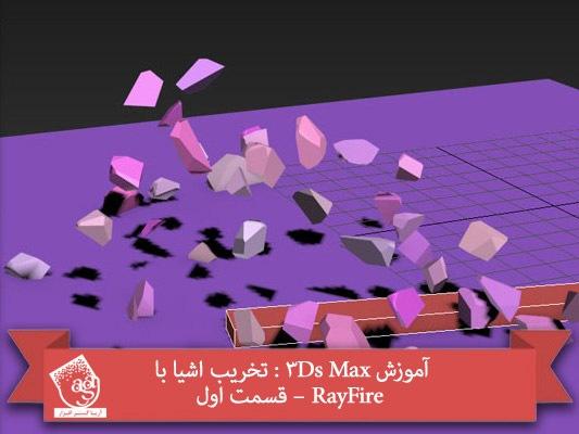 آموزش ۳Ds Max : تخریب اشیا با RayFire – قسمت اول