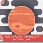 آموزش Illustrator : طراحی آیکن منظومه شمسی – قسمت دوم